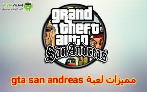 تحميل لعبة gta san andreas للاندرويد آخر إصدار 2.1 | بحرية درويد